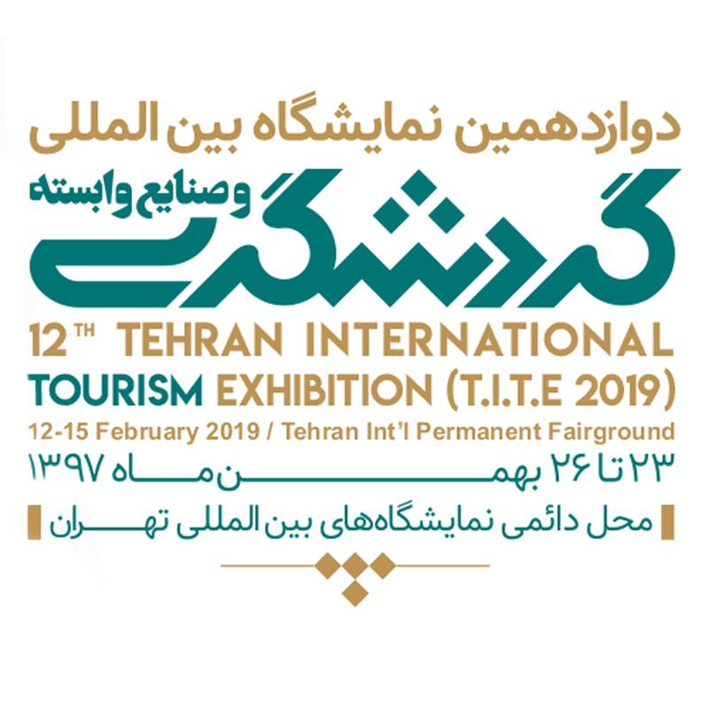 دوازدهمین نمایشگاه بین المللی گردشگری و صنایع وابسته