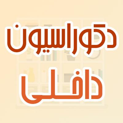 دکوراسیون داخلی