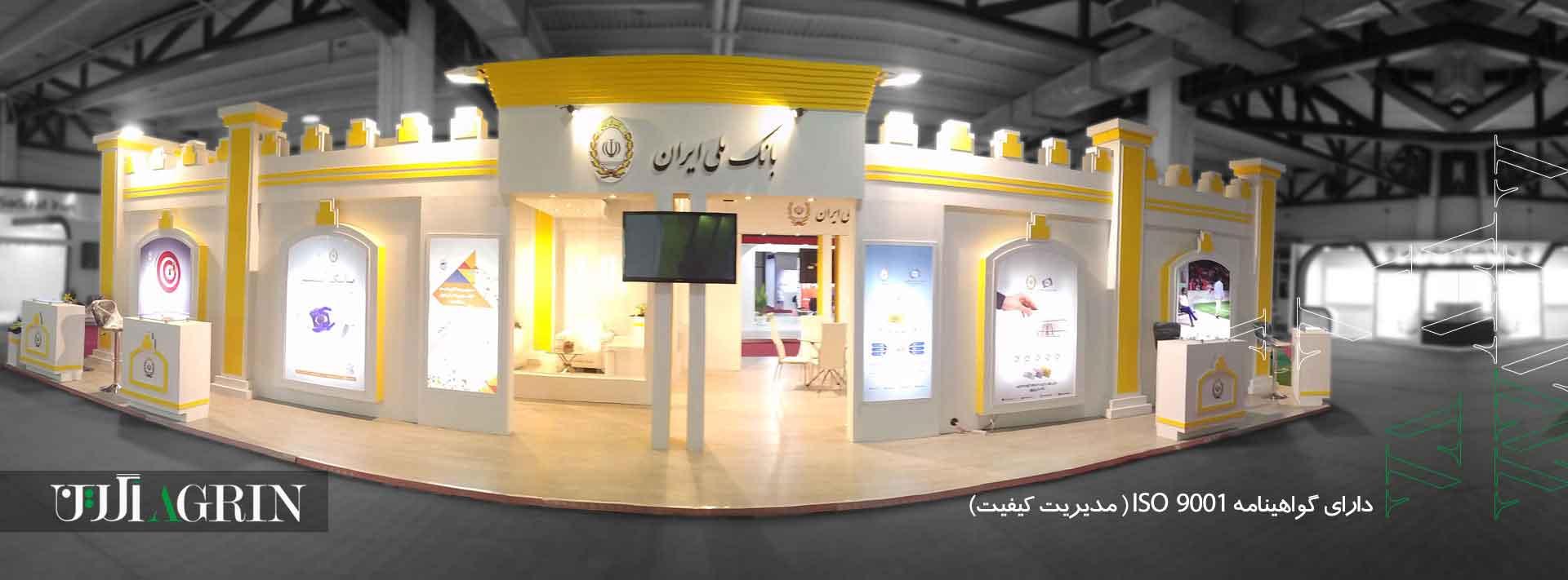 غرفه سازی نمایشگاه بورس بانک بیمه برای بانک ملی