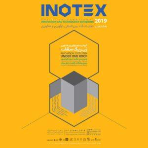 هشتمین نمایشگاه بین المللی فناوری و نوآوری