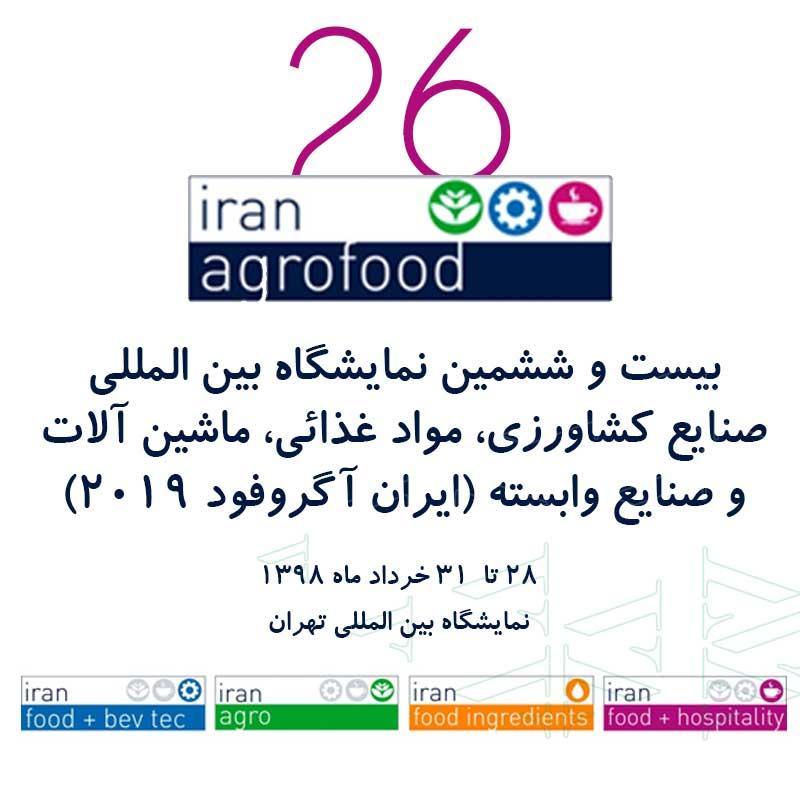 نمایشگاه ایران آگروفود 2019