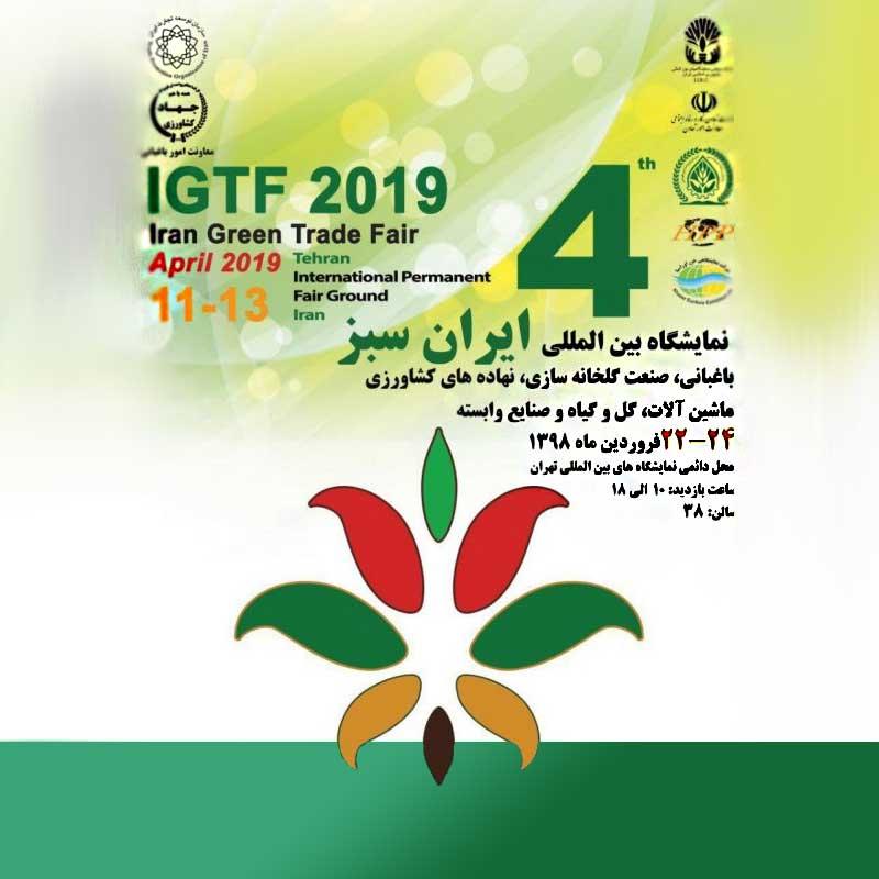 نمایشگاه بین المللی ایران سبز