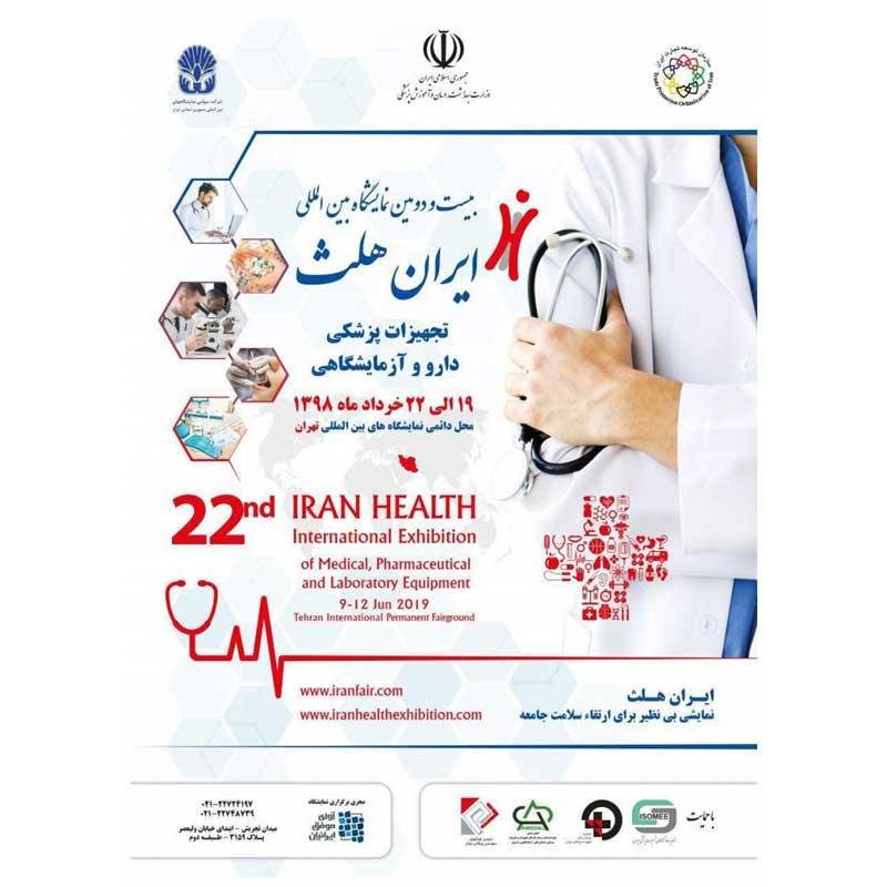 نمایشگاه ایران هلث 98 نمایشگاه تجهیزات پزشکی iran health