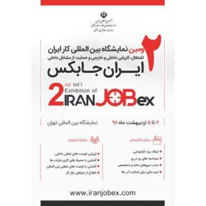 نمایشگاه کار ایران جابکس 98