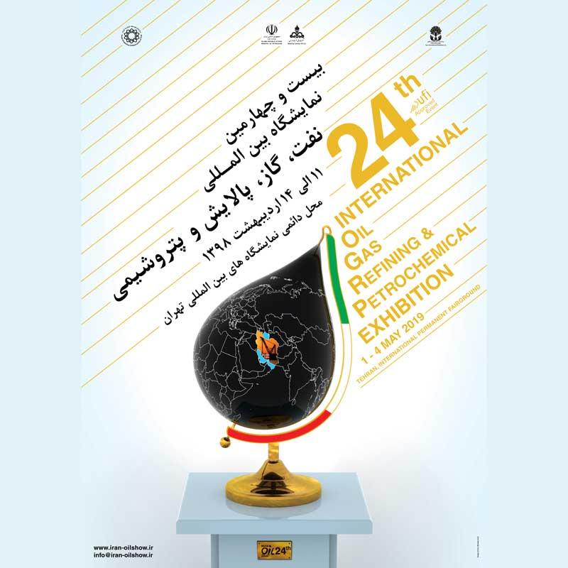 نمایشگاه نفت و گاز 98 iranoilshow 2019