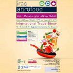 نمایشگاه بین المللی صنایع غذایی بغداد2019