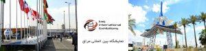 نمایشگاه بین المللی عراق