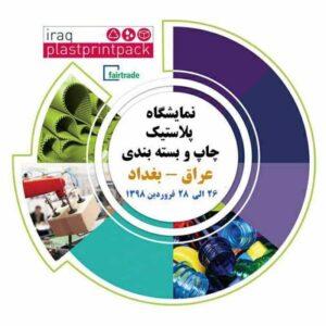 نمایشگاه پلاستیک چاپ و بسته بندی عراق 2019