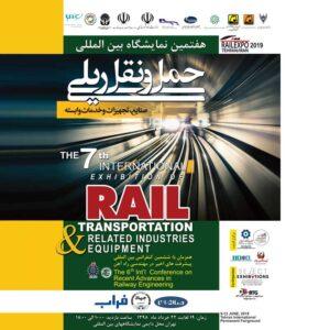 نمایشگاه حمل و نقل ریلی 98 railexpo2019