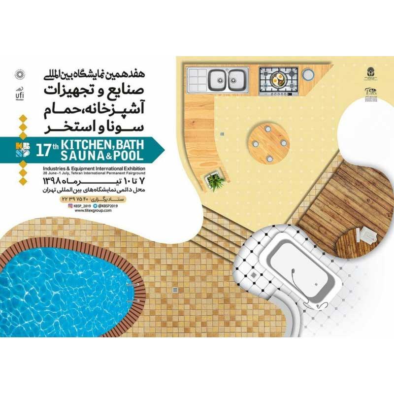 هفدهمین نمایشگاه بین المللی صنایع و تجهیزات آشپزخانه ، حمام، سونا و استخر