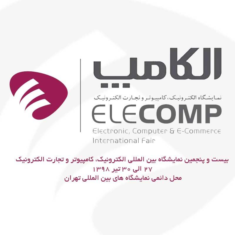 الکامپ 98 بیست و پنجمین نمایشگاه بین المللی الکترونیک، کامپیوتر و تجارت الکترونیکی elecomp 2019