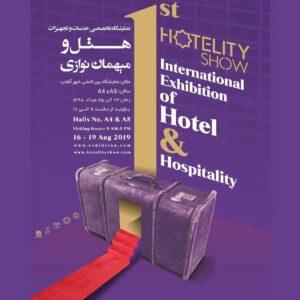 نمایشگاه هتلداری و مهمان نوازی