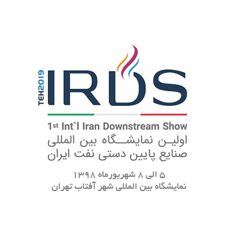 صنایع پایین دستی نفت ایران - اولین نمایشگاه بین المللی تخصصی صنایع پایین دستی نفت ایران