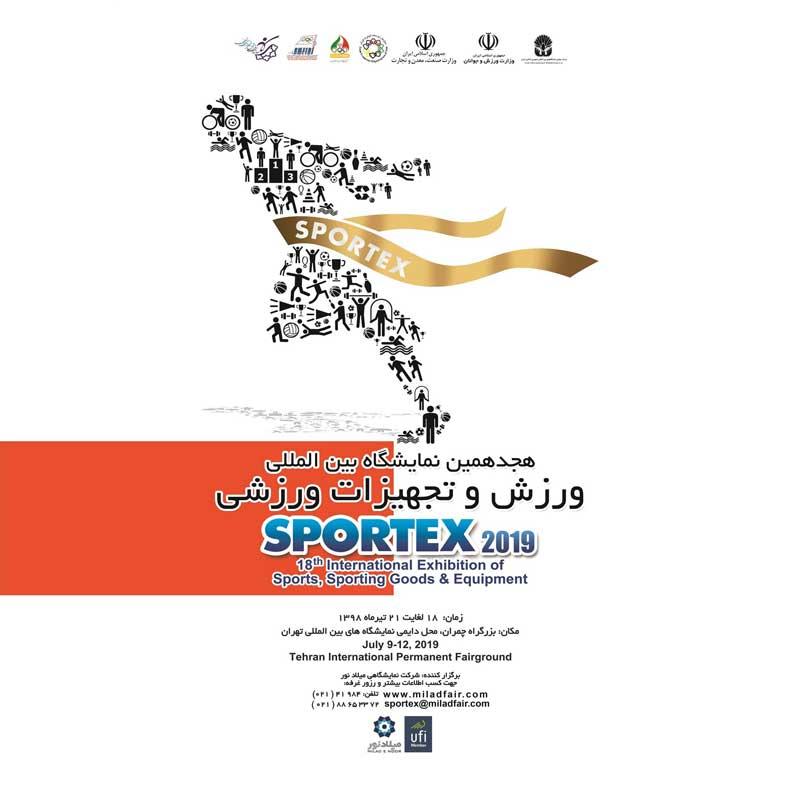 هجدهمین نمایشگاه بین المللی ورزش و تجهیزات ورزشی