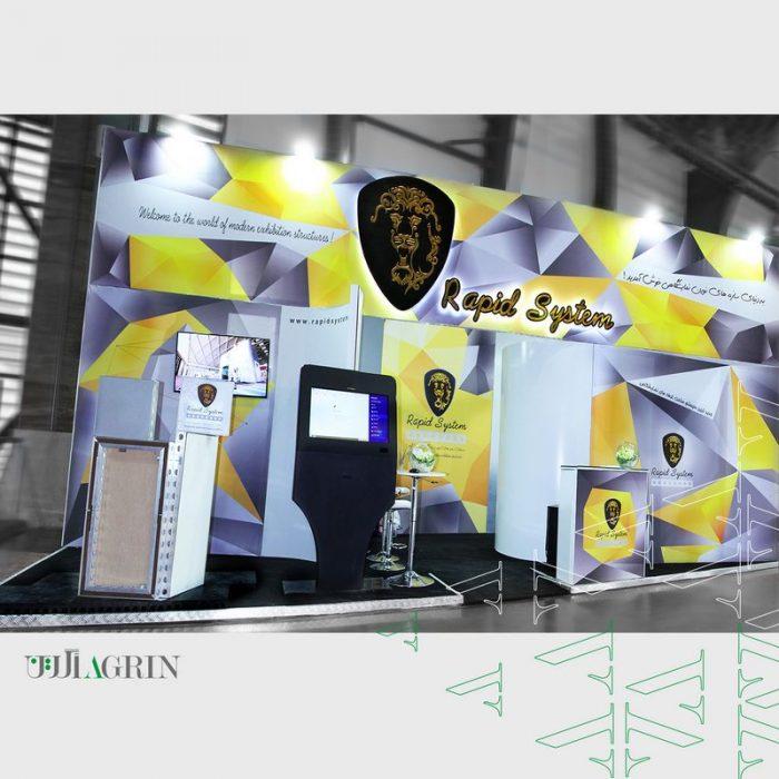 رپید سیستم نمایشگاه استالکس شهرآفتاب ۹8 - رپید سیستم