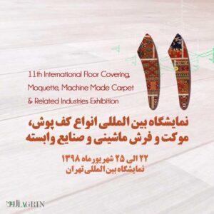 یازدهمین نمایشگاه بین المللی انواع کفپوش، موکت و فرش ماشینی و صنایع وابسته