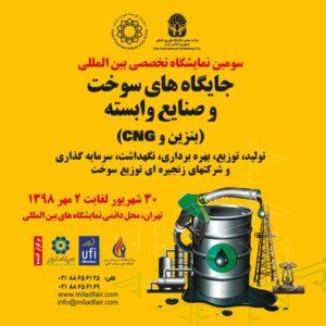 سومین نمایشگاه بین المللی جایگاه داران سوخت و صنایع وابسته