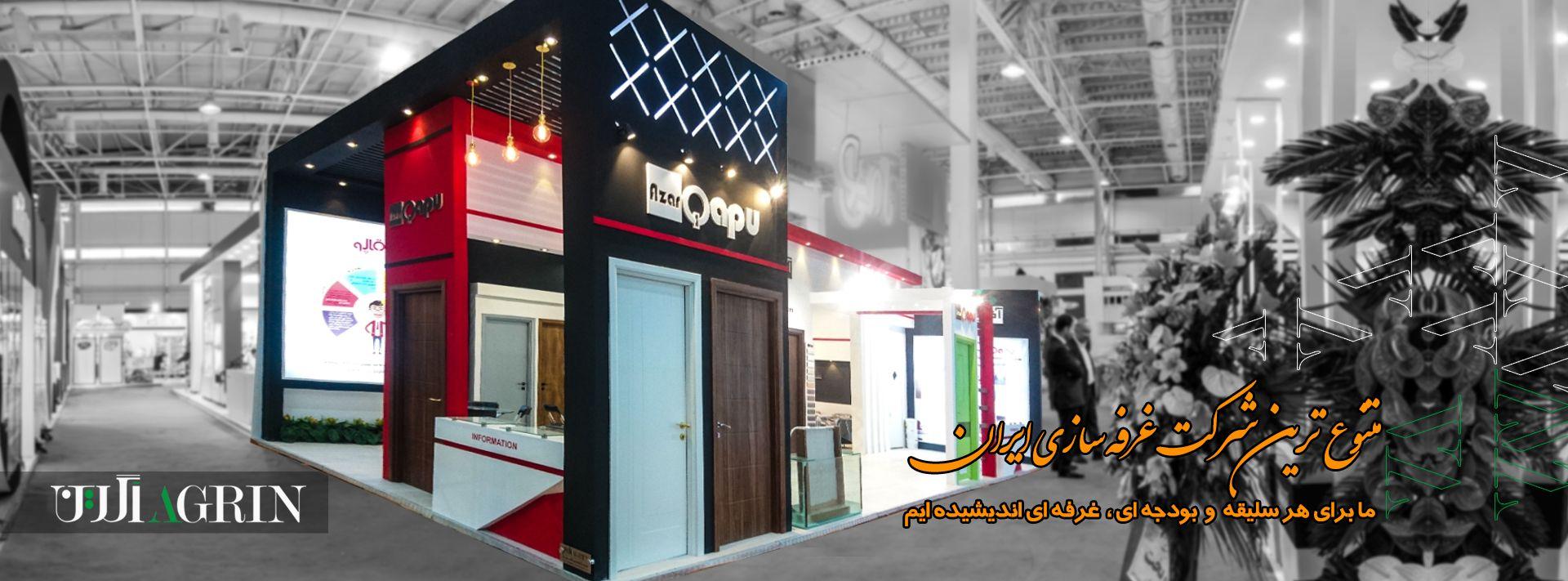 متنوع ترین شرکت غرفه سازی ایران
