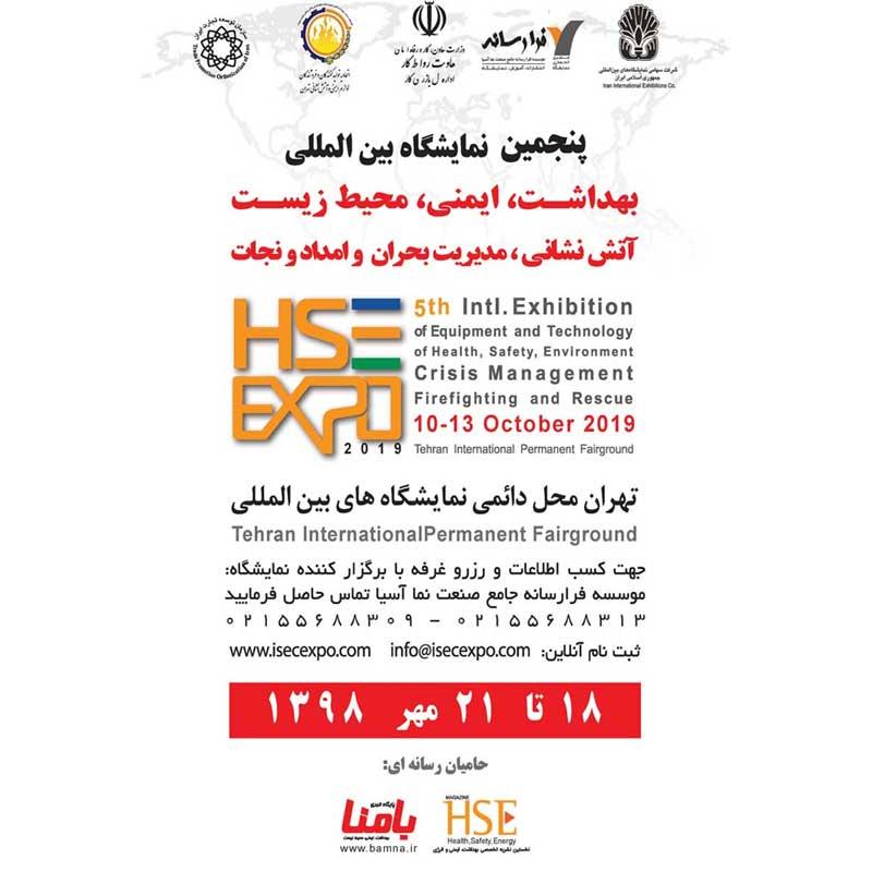 پنجمین نمایشگاه بین المللی بهداشت، ایمنی، محیط زیست، آتش نشانی، مدیریت بحران، امداد و نجات