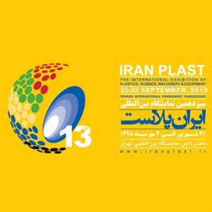 سیزدهمین نمایشگاه ایران پلاست ۲۰۱۹