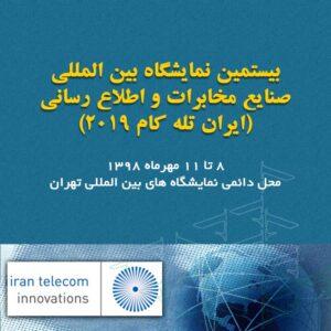 بیستمین نمایشگاه بین المللی صنایع مخابرات و اطلاع رسانی - تلکام 98
