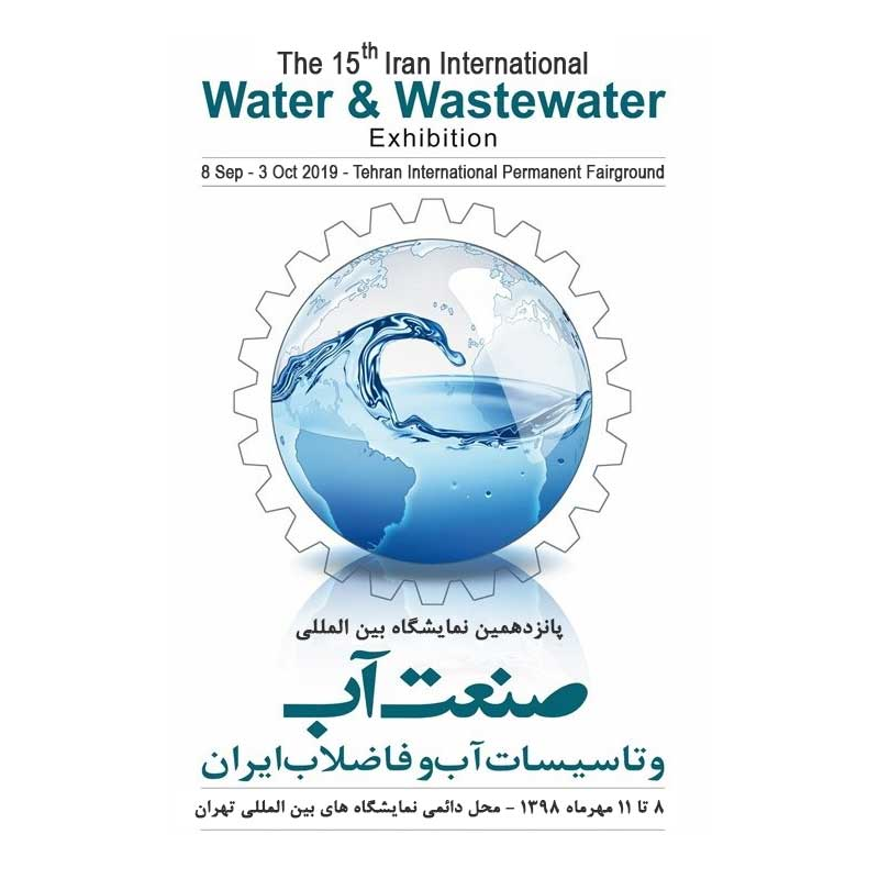 پانزدهمین نمایشگاه بین المللی آب و تاسیسات آب و فاضلاب