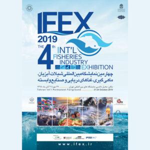 چهارمین نمایشگاه بین المللی شیلات، آبزیان، ماهیگیری و صنایع وابسته (IFEX 2019)