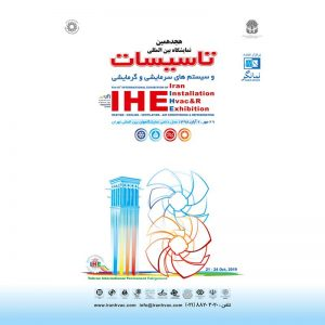 هجدهمین نمایشگاه بین المللی تاسیسات ساختمان و سیستمهای سرمایشی و گرمایشی