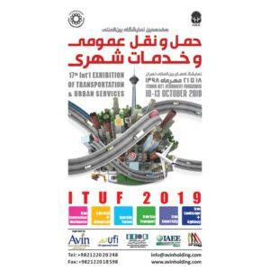 هفدهمین نمایشگاه بین المللی حمل و نقل عمومی و خدمات شهری