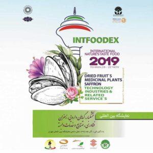 نمایشگاه بین المللی خشکبار، گیاهان دارویی، زعفران، فناوری، صنایع و خدمات وابسته