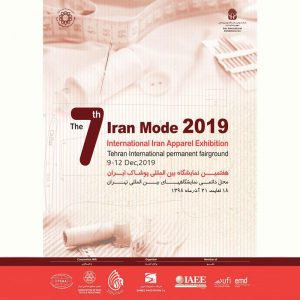 هفتمین نمایشگاه بین المللی پوشاک - ایران مد