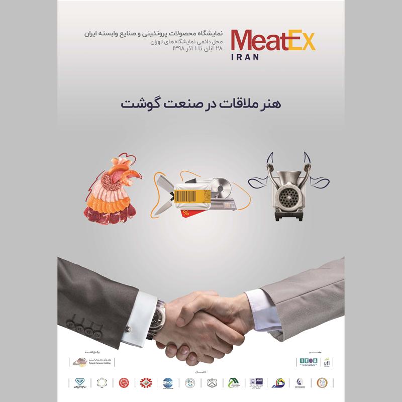 سومین نمایشگاه بین المللی محصولات پروتئینی حلال و صنایع وابسته