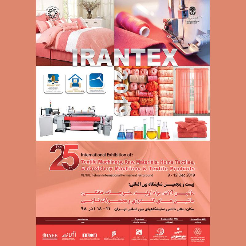ایران تکس IRANTEX 98 | بیست و پنجمین نمایشگاه بین المللی ماشین آلات، مواد اولیه، منسوجات خانگی، ماشینهای گلدوزی و محصولات نساجی