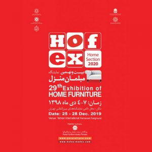 بیست و نهمین نمایشگاه بین المللی مبلمان منزل