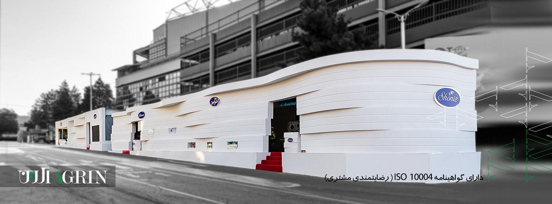 غرفه خودساز شونیز اسلاید