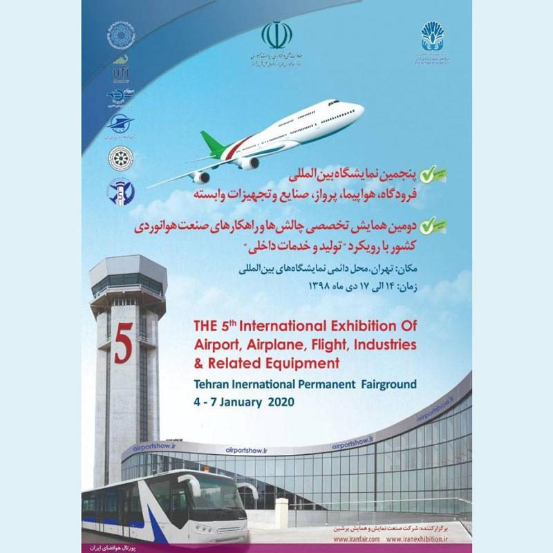 پنجمین نمایشگاه بین المللی فرودگاه ، هواپیما، پرواز، صنایع و تجهیزات وابسته iranairport2020
