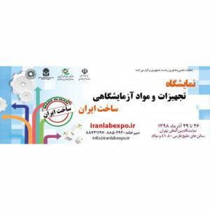 هفتمین نمایشگاه تجهیزات و مواد آزمایشگاهی ساخت ایران IRAN LAB