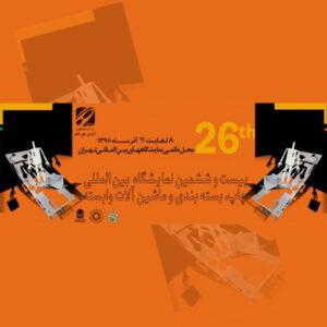 بیست و ششمین نمایشگاه بین المللی چاپ ، بسته بندی و ماشین آلات وابسته