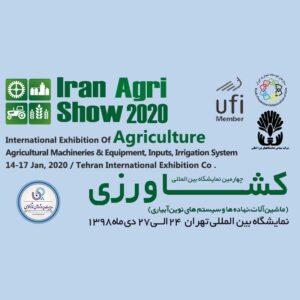 چهارمین نمایشگاه بین المللی ماشین آلات کشاورزی، نهاده ها و سیستم های نوین آبیاری