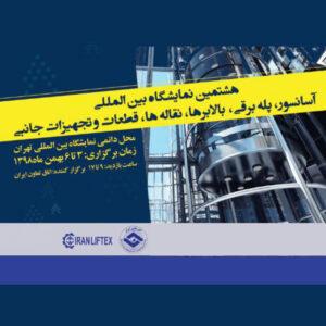 هشتمین نمایشگاه بین المللی آسانسور و صنایع و تجهیزات وابسته
