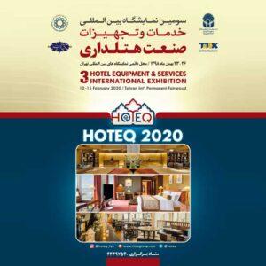 سومین نمایشگاه بین المللی خدمات و تجهیزات هتلداری