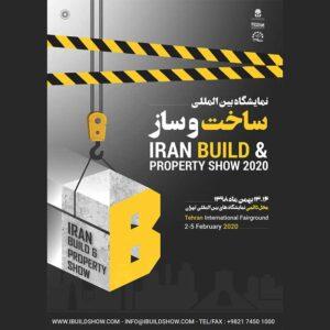 اولین نمایشگاه بین المللی ساخت و ساز