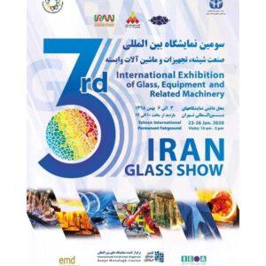 سومین نمایشگاه بین المللی شیشه و تجهیزات وابسته