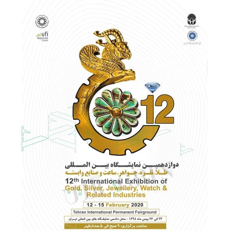 دوازدهمین نمایشگاه بین المللی طلا، نقره، جواهر، ساعت و صنایع وابسته