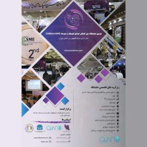 دومین نمایشگاه صنایع کوچک و متوسط ایران