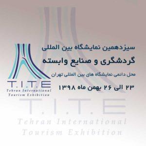 سیزدهمین نمایشگاه بین المللی گردشگری و صنایع وابسته