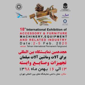 هجدهمین نمایشگاه بین المللی یراق آلات، ماشین آلات مبلمان و صنایع وابسته