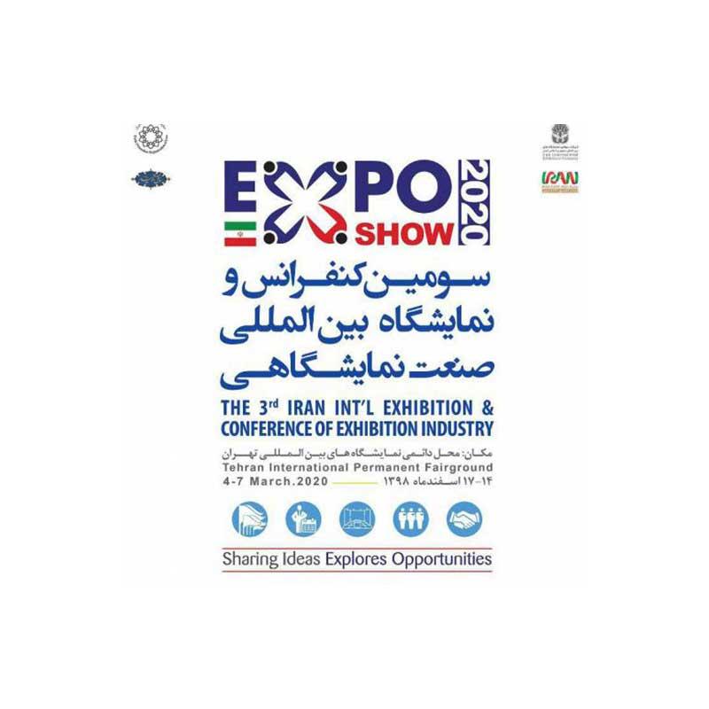 سومین نمایشگاه و کنفرانس بین المللی صنعت نمایشگاهی