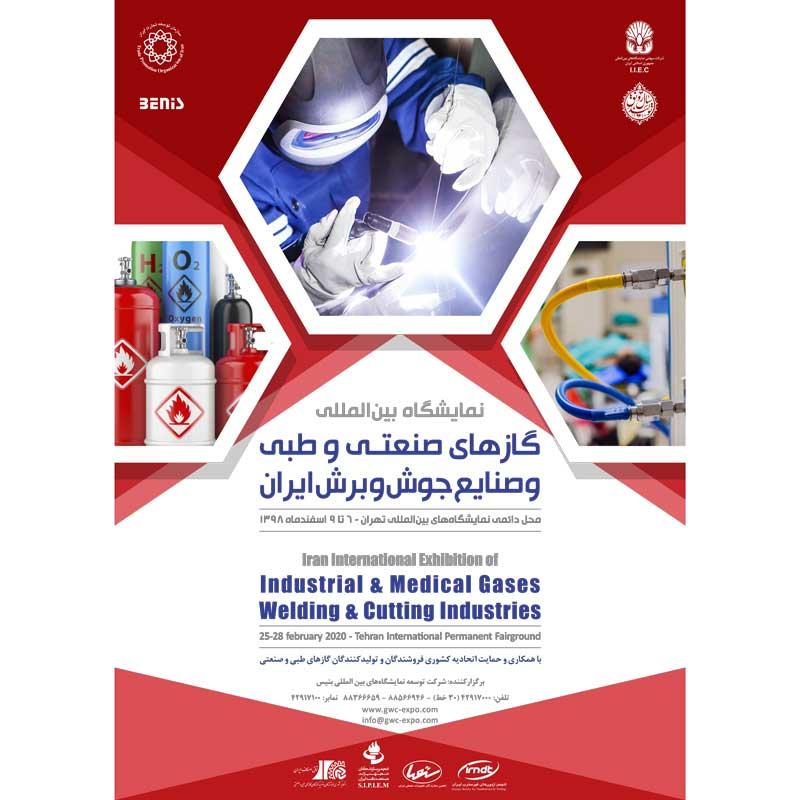 اولین نمایشگاه بین المللی گازهای صنعتی و طبی و صنایع جوش و برش