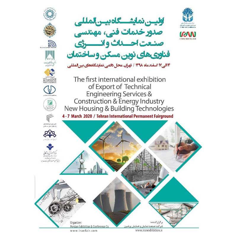 اولین نمایشگاه صدور خدمات فنی و مهندسی و صنعت احداث فناوری های نوین ساختمان و مسکن